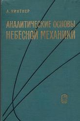Аналитические основы небесной механики, Уинтнер А., 1967