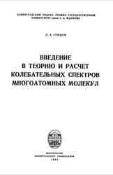 Введение в теорию и расчет колебательных спектров многоатомных молекул, Грибов Л.А., 1965