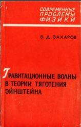 Гравитационные волны в теории тяготения Эйнштейна, Захаров В.Д., 1972