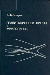 Гравитационные линзы и микролинзы, Захаров А.Ф., 1997