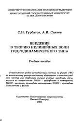 Введение в теорию нелинейных волн гидродинамического типа, Гурбатов С.Н., Саичев А.И., 2003