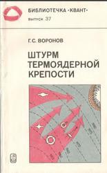 Штурм термоядерной крепости, Воронов Г.С., 1985