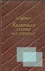 Квантовая теория излучения, Гайтлер В., 1956