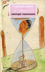 Приключения мистера Томпкинса, Гамов Г., 1993