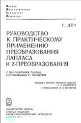 Руководство к практическому применению преобразования Лапласа и Z преобразования, Деч Г., 1971