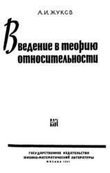 Введение в теорию относительноссти, Жуков А.И., 1961