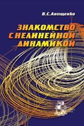 Знакомство с нелинейной динамикой, Лекции соросовского профессора, Анищенко В.С., 2002