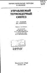 Управляемый термоядерный синтез, Киллин Д., 1980
