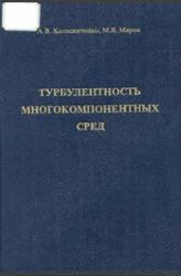 Турбулентность многокомпонентных сред, Колесниченко А.В., Маров М.Я., 1998