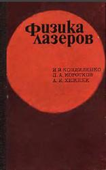 Физика лазеров, Кондиленко И.И., Коротков П.А., Хижняк А.И., 1984
