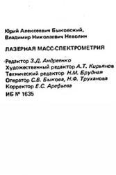 Лазерная масс-спектрометрия, Быковский Ю.А., Неволин В.Н., 1985
