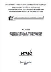 Лазерная пайка в производстве радиоэлектронной аппаратуры, Аллас А.А., 2007