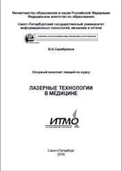Лазерные технологии в медицине, Опорный конспект лекций, Серебряков В.А., 2009