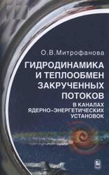 Гидродинамика и теплообмен закрученных потоков в каналах ядерно-энергетических установок, Митрофанова О.В., 2010