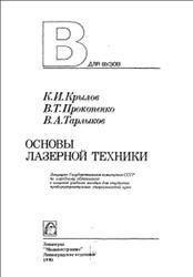 Основы лазерной техники, Крылов К.И., Прокопенко В.Т., Тарлыков В.А., 1990