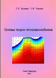 Основы теории тепломассообмена, Дульнев Г.Н., Тихонов С.В., 2010