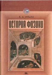 История физики, Ильин В.А., 2003