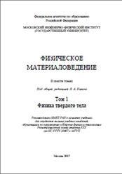 Физическое материаловедение, Том 1, Физика твердого тела, Калин Б.А., 2007