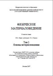 Физическое материаловедение, Том 2, Основы материаловедения, Калин Б.А., 2007
