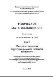 Физическое материаловедение, Том 3, Методы исследования структурно-фазового состояния материалов, Калин Б.А., 2008