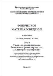Физическое материаловедение, Том 4, Физические основы прочности, Радиационная физика твердого тела, Компьютерное моделирование, Калин Б.А.,