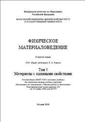 Физическое материаловедение, Том 5, Материалы с заданными свойствами, Калин Б.А., 2008