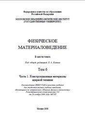 Физическое материаловедение, Том 6, Часть 1, Конструкционные материалы ядерной техники, Калин Б.А., 2008