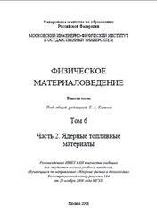 Физическое материаловедение, Том 6, Часть 2, Ядерные топливные материалы, Калин Б.А., 2008