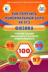 Физика, Решение заданий повышенного и высокого уровня сложности, Как получить максимальный балл на ЕГЭ, Ханнанов Н.К., 2015