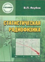 Статистическая радиофизика, Якубов В.П., 2006