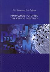 Нитридное топливо для ядерной энергетики, Алексеев С.В., Зайцев В.А., 2013