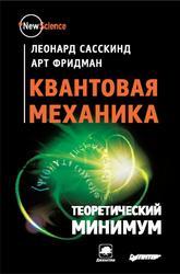 Квантовая механика, Теоретический минимум, Сасскинд Л., Фридман А., 2015