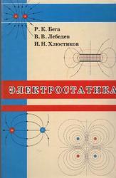 Электростатика, Бега Р.К., Лебедев В.В., Хлюстиков И.Н., 2008