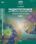Радиотепловое дистанционное зондирование Земли, физические основы, в 2 т, Шарков Е.А., 2014