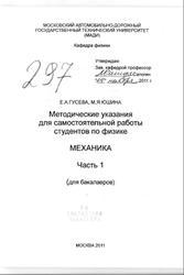 Методические указания для самостоятельной работы студентов по физике, Механика, Часть 1, Гусева Е.А., Юшина М.Я., 2011