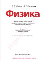 Физика, 11 класс, Жилко В.В., Маркович Л.Г., 2014