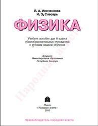 Физика, 6 класс, Исаченкова Л.А., Слесарь И.Э., 2010