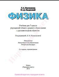 Физика, 7 класс, Исаченкова Л.А., Лещинский Ю.Д., 2013