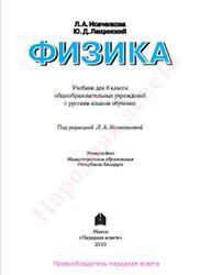 Физика, 8 класс, Исаченкова Л.А., Лещинский Ю.Д., 2010