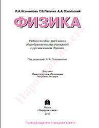 Физика, 9 класс, Исаченкова Л.А., Пальчик Г.В., Сокольский А.А., 2010