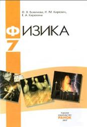 Физика, 7 класс, Божинова Ф.Я., Кирюхин Н.М., Кирюхина Е.А., 2007