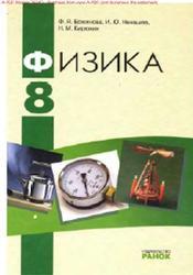 Физика, 8 класс, Божинова Ф.Я., Ненашев И.Ю., Кирюхина Н.М., 2008