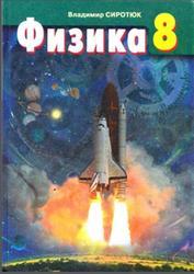 Физика, 8 класс, Сиротюк В.Д., 2008