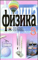 Физика, 8 класс, Коршак Е.В., Ляшенко А.И., Савченко В.Ф., 2008