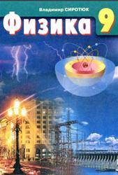 Физика, 9 класс, Сиротюк В.Д., 2009