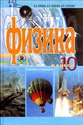 Физика, 10 класс, Уровень стандарта, Коршак Е.В., Ляшенко А.И., Савченко В.Ф., 2010