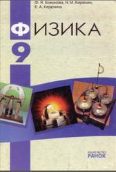 Физика, 9 класс, Божинова Ф.Я., Кирюхин Н.М., Кирюхина Е.А., 2009
