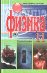 Физика, 11 класс, Уровень стандарта, Коршак Е.В., Ляшенко А.И., Савченко В.Ф., 2011