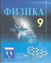 Физика, 9 класс, Турдиев Н.Ш., 2006