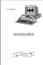 Колебания, Биккин Х.М., 2001